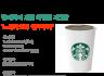 [이벤트] 스타벅스 커피 마시며 공연보자!