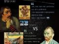 [12/19] 그림읽어주는베토벤 고흐&고갱